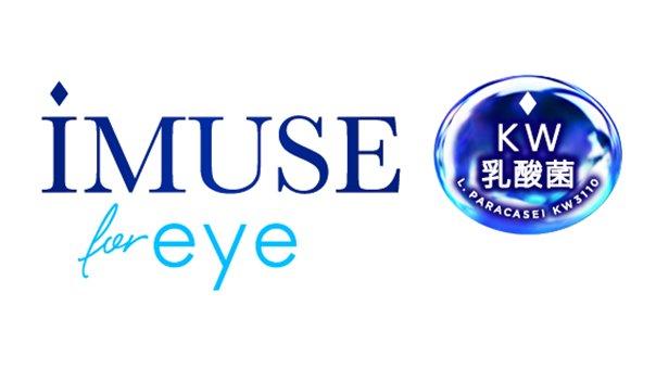 キリンホールディングス株式会社<br>「iMUSE eye(イミューズアイ) KW乳酸菌」