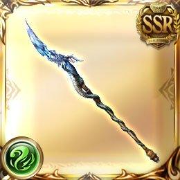青竜牙矛・王