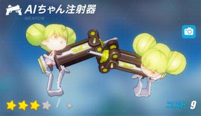 AIちゃん注射器
