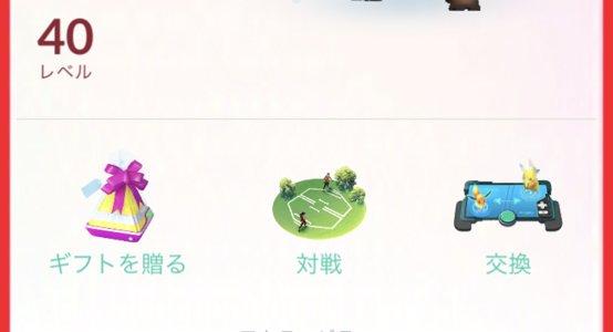 トレードの画面イメージ
