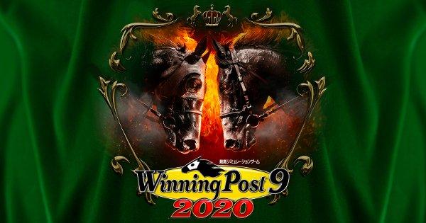 『ウイニングポスト9 2020』本日発売!