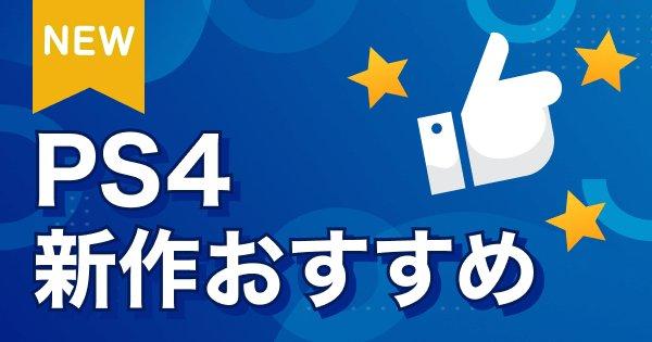 PS4新作オススメ