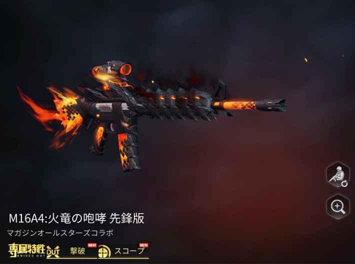 M16A4:火竜の咆哮-先鋒版
