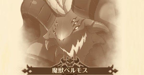 魔獣ベルモス