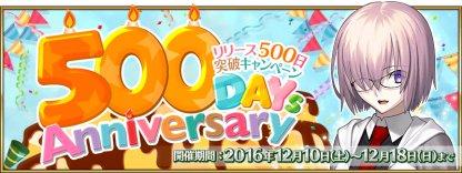 500日記念のバナー