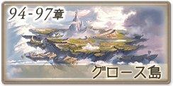 グロース島(第94~97章)