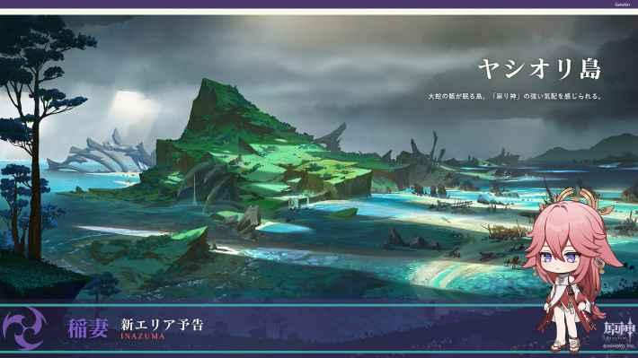 ヤシオリ島2