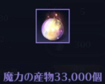 魔力の産物33,000個