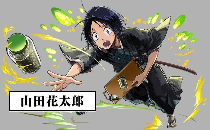 山田花太郎の画像
