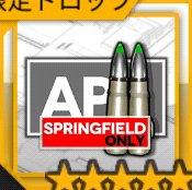 ナショナルマッチ徹甲弾