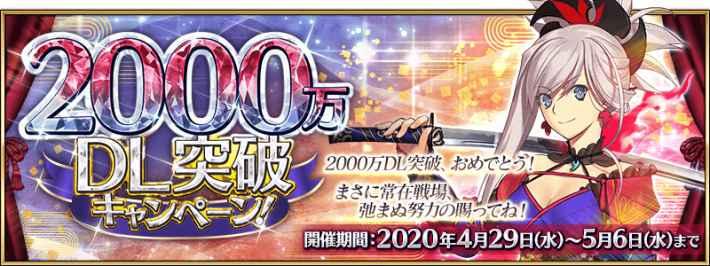 2000万DL記念バナー