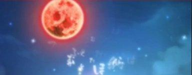 赤い月が出ているとさらに期待大