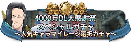 「4000万DL大感謝祭」ガチャ