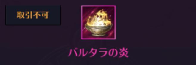 バルタラの炎