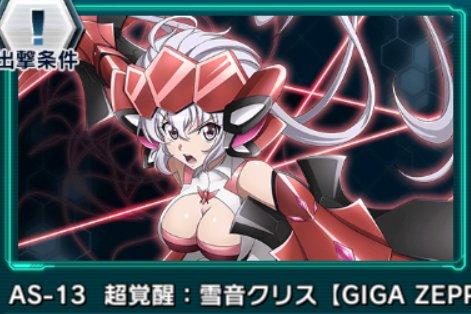 雪音クリス【GIGA ZEPPELIN】超覚醒クエスト画面