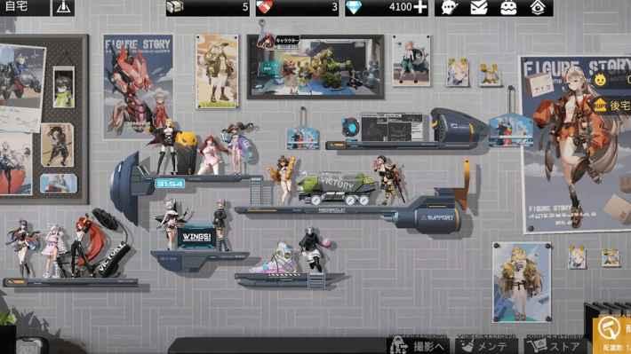 フィギュアストーリーのゲーム画面