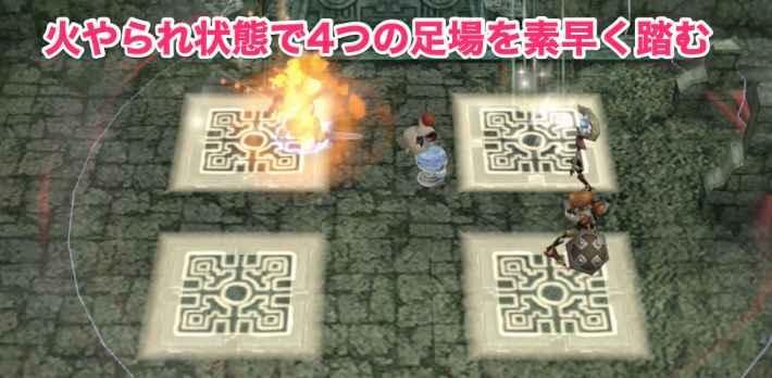 4つの足場は火やられ状態で踏むと解除