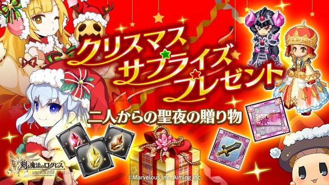 クリスマスサプライズプレゼント画像