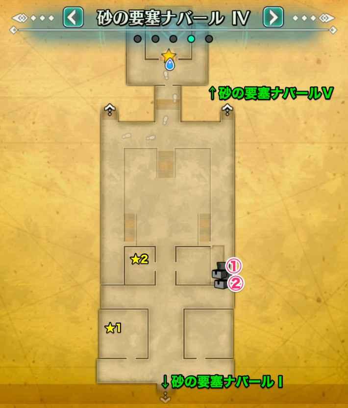 砂の要塞ナバール4