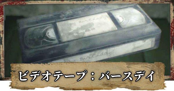 ビデオテープ「バースデイ」の画像