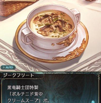 ポルチニド茸のクリームスープ