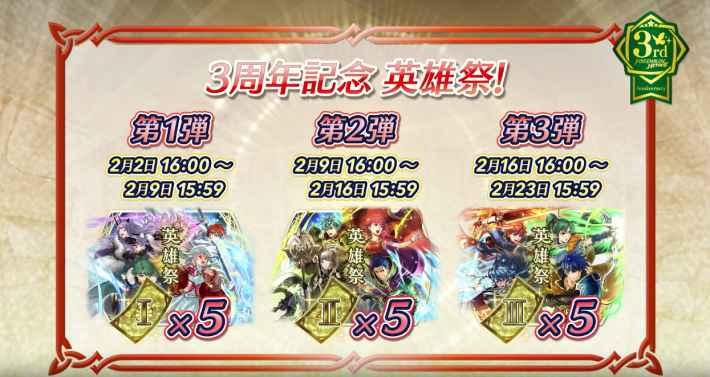 英雄祭の詳細画像