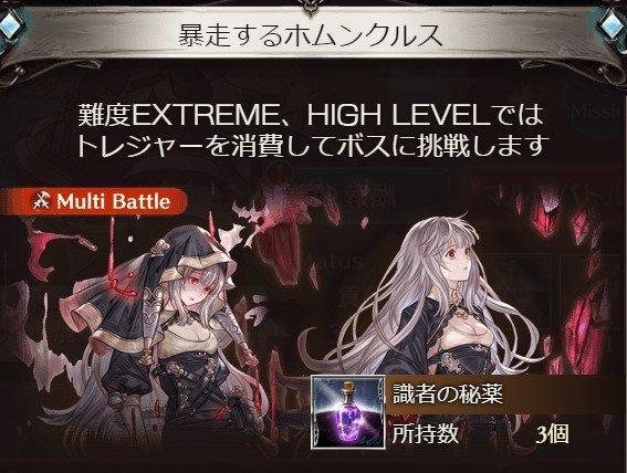 アルケミスト・デザイア VH/EX/HELLボス攻略