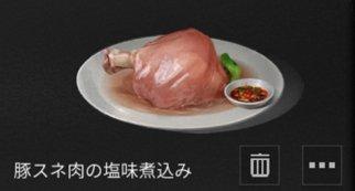 豚スネ肉の塩味煮込み