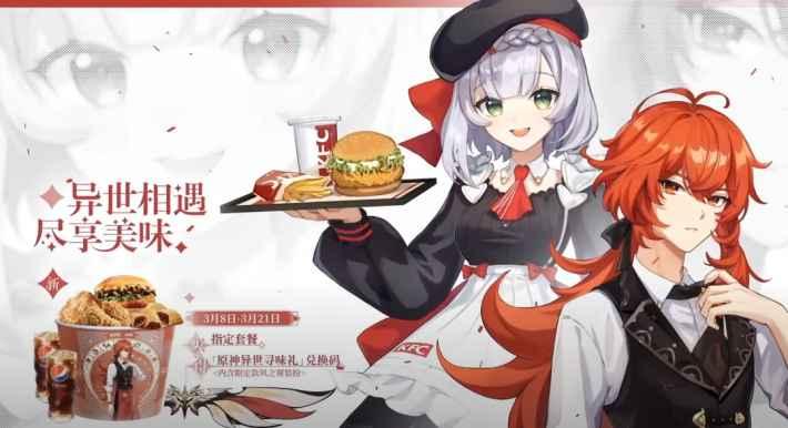 KFCコラボ