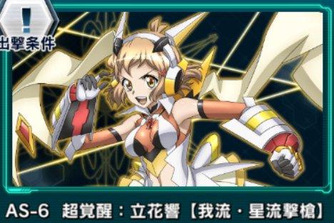 AS-6:超覚醒:立花響【我流・星流撃槍】クエスト画面
