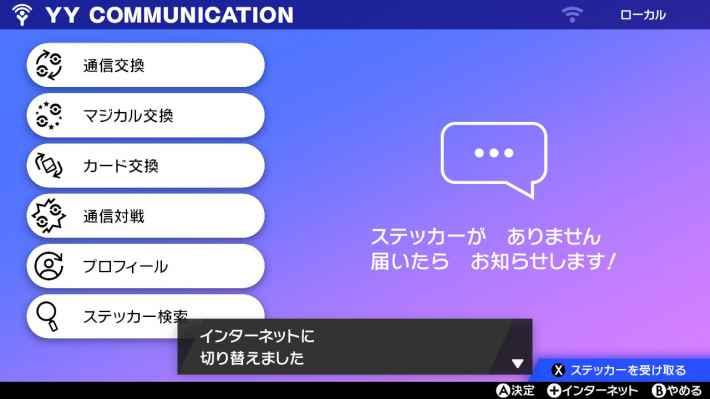 YY通信のインターネット接続
