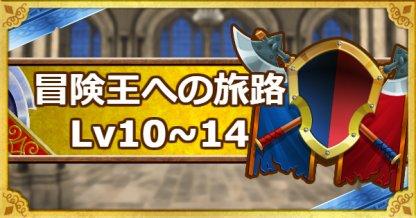 冒険王への旅路レベル10・11・12・13・14