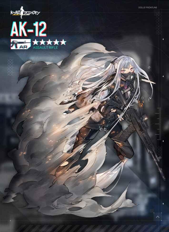 AK-12の重傷絵
