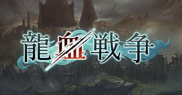 「龍血戦争」イベントまとめ