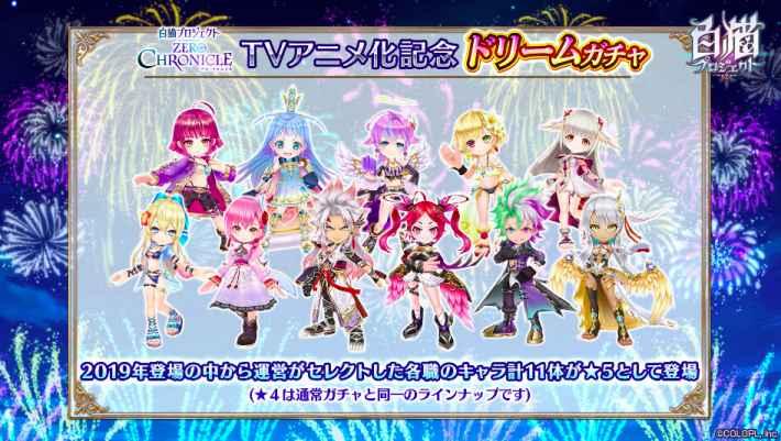 TVアニメ記念ドリームガチャが開催!