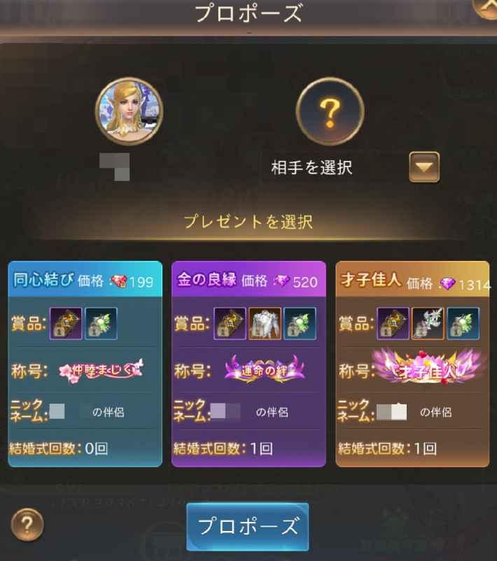 伝説 結婚 剣 魔 聖剣伝説3 ×