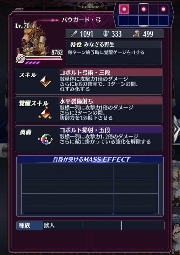 バウガード・槍のステータス(N)
