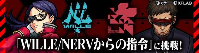 WILLE/NERV指令