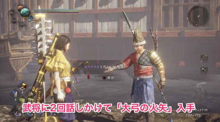 戦闘後、武将に2回話しかけて「大弓の火矢」入手