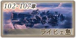 ライヒェ島(第102~107章)