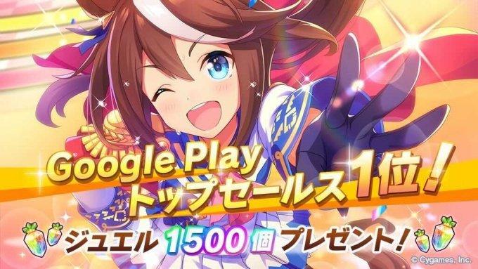 Google Play1位でジュエル配布!