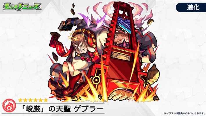 ケブラー【進化/火】