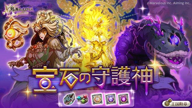 宝石の守護神