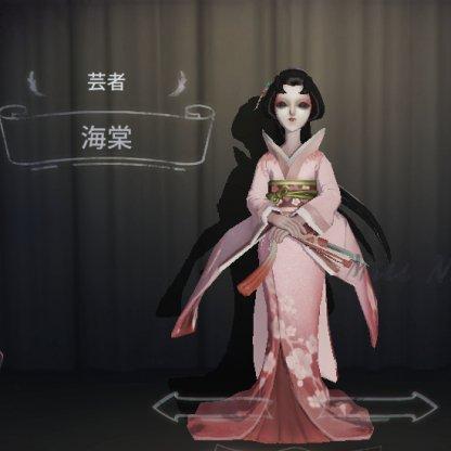 芸者の衣装「海棠」