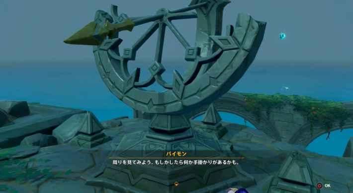 無人島内の石碑(日時計)画像