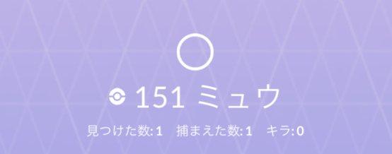 幻のキラ図鑑イメージ