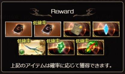 EX+コンプ報酬