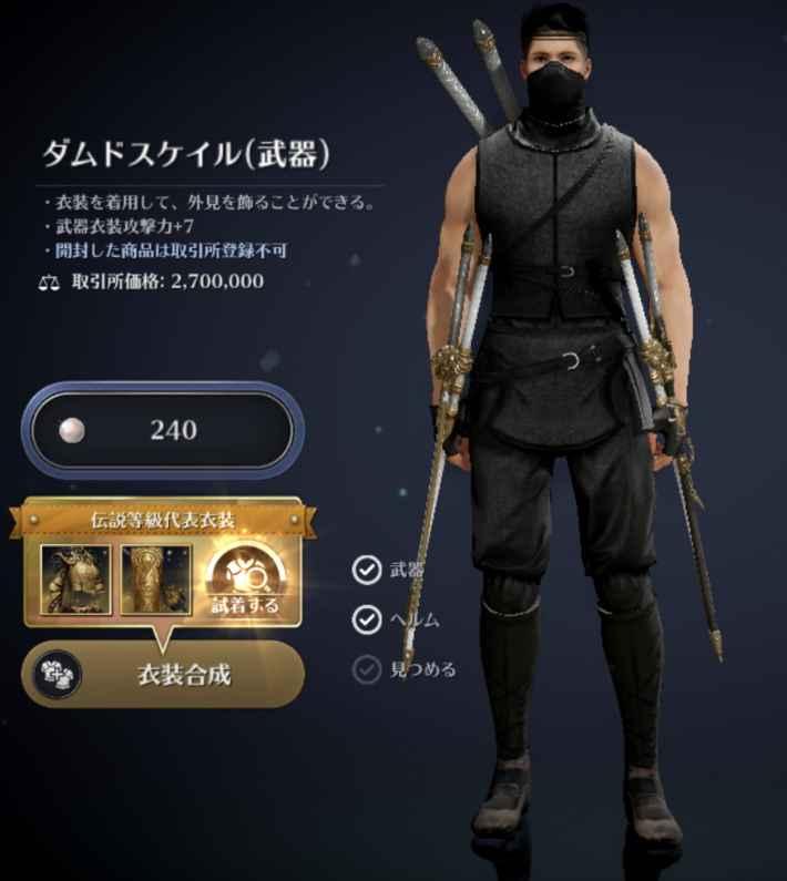ダムドスケイル武器衣装