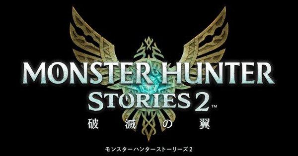 モンスターハンターストーリーズ2 ~破滅の翼~のアイキャッチ画像