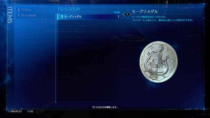 モーグリメダルの詳細